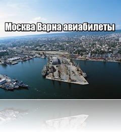 Москва Варна авиабилеты