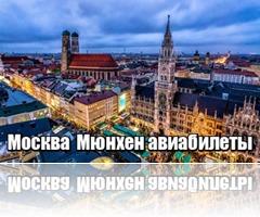 Москва  Мюнхен авиабилеты