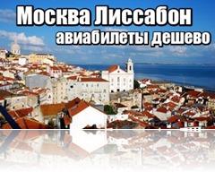 Москва Лиссабон авиабилеты дешево