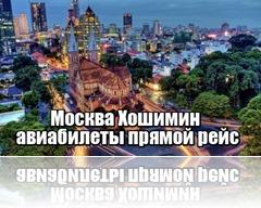 Москва Хошимин авиабилеты прямой рейс