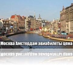 Москва Амстердам авиабилеты цена