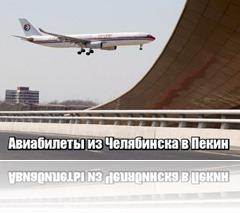 Авиабилеты из Челябинска в Пекин