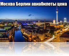 Москва Берлин авиабилеты цена
