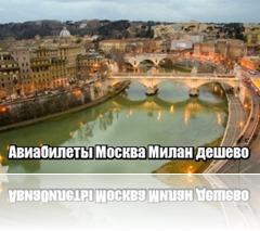 Авиабилеты Москва Милан дешево