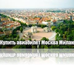Купить авиабилет Москва Милан