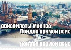 авиабилеты Москва Лондон прямой рейс