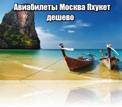 Авиабилеты Москва Пхукет дешево