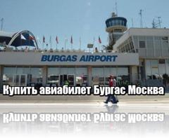 Купить авиабилет Бургас Москва