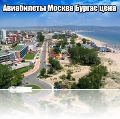 Авиабилеты Москва Бургас цена
