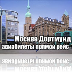 Москва Дортмунд авиабилеты