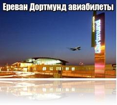 Ереван Дортмунд авиабилеты