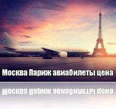 Москва Париж авиабилеты цена