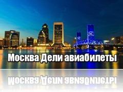 авиабилеты Москва Дели