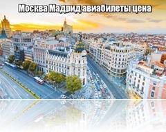 Москва Мадрид авиабилеты цена