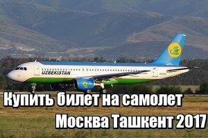 Купить билет самолетов из ташкента купить авиабилеты в брянск дешево