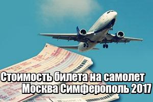 Дешевые билеты в москву из симферополя на самолете билет на самолет анапа кишинев