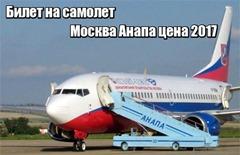 Билет на самолет Москва Анапа цена 2017