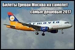 Билеты Ереван Москва на самолет самые дешевые 2017