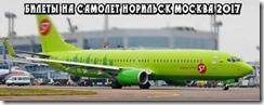Билеты на самолет Норильск Москва 2017