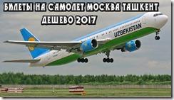 Билеты на самолет Москва Ташкент дешево 2017
