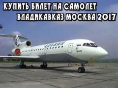 Купить билет на самолет Владикавказ Москва 2017