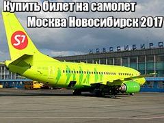 Купить билет на самолет Москва Новосибирск 2017
