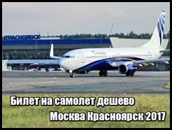Билет на самолет дешево Москва Красноярск 2017