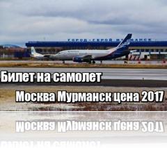 Билет на самолет Москва Мурманск цена 2017
