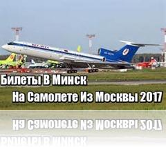 Билеты В Минск На Самолете Из Москвы 2017