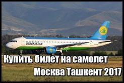 Купить билет на самолет Москва Ташкент 2017