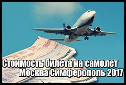 Стоимость билета на самолет Москва Симферополь 2017