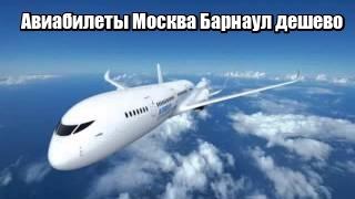 Билеты на самолет москва барнаул расписание билет питер сочи самолет прямой рейс