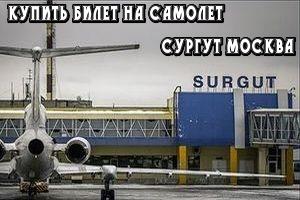 Дешевые билеты на самолет из сургута до москвы цена билета самолетом в крым