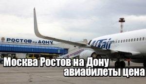 дешевый авиабилеты москва ростов на дону