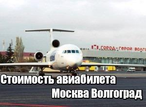 Цена билета на самолет шереметьево москва волгоград купить билет на самолет тюмень симферополь цена
