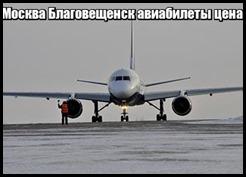 Москва Благовещенск авиабилеты цена