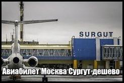 Авиабилет Москва Сургут дешево