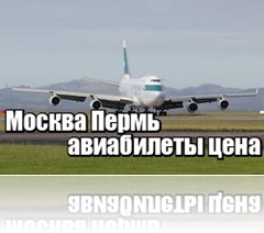 Москва Пермь авиабилеты цена