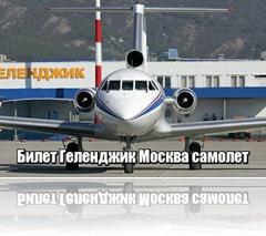 Билет Геленджик Москва самолет