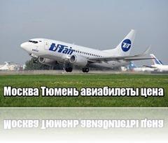 Москва Тюмень авиабилеты цена