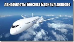Авиабилеты Москва Барнаул дешево