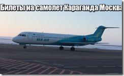 Билеты на самолет Караганда Москва