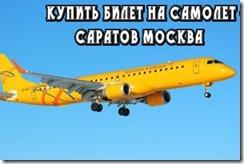 Купить билет на самолет Саратов Москва