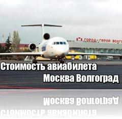 Стоимость авиабилета Москва Волгоград