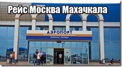 Рейс Москва Махачкала