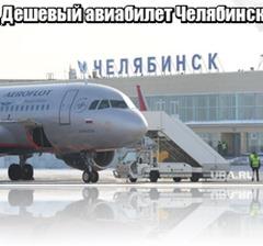 Дешевый авиабилет Челябинск