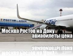 Москва Ростов на Дону авиабилеты цена