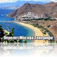 Перелет Москва Тенерифе