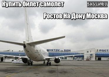 ростов на дону москва самолет купить билет