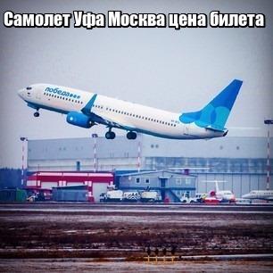 Купить дешевые билеты на самолет уфа москва сдать билет на самолет во сне
